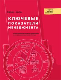 Книга Ключевые показатели менеджмента. 4-е изд. Кяран Уолш
