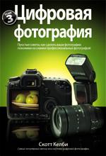 Книга Цифровая фотография. Том 3. Скотт Келби