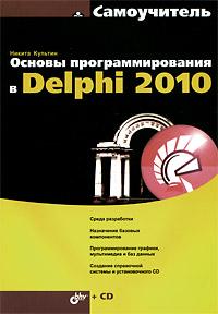 Книга Самоучитель Основы программирования в Delphi 2010. Культин (+СD)