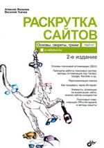 Книга Раскрутка сайтов: основы, секреты, трюки. 2-е изд. Яковлев