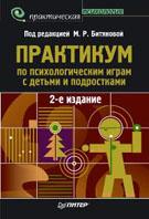 Книга Практикум по психологическим играм с детьми и подростками. 2-е изд. Битянова