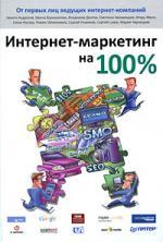 Книга Интернет-маркетинг на 100 %.Манн