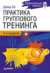 Книга Практика группового тренинга. 3-е изд. Ли