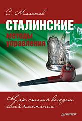 Книга Сталинские методы управления. Как стать вождем своей компании.Молотов