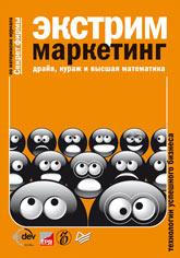 Книга Экстрим-маркетинг: драйв, кураж и высшая математика. Бочарский