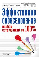 Книга Эффективное собеседование. Подбор сотрудников на 100%.Закаблуцкая
