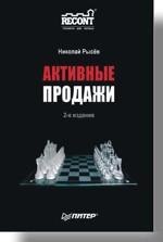 Книга Активные продажи. 2-е изд. Рысев