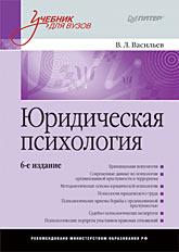 Книга Юридическая психология: Учебник для вузов. 6-е изд. Васильев