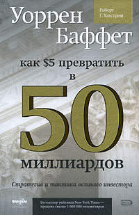 Книга Уоррен Баффет: как 5 долларов превратить в 50 МИЛЛИАРДОВ. Стратегия и тактика великого инвесто