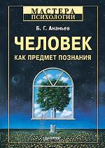 Книга Человек как предмет познания. 3-е изд. Ананьев