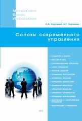 Книга Основы современного  управления. Карпенко