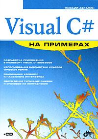 Книга Visual C# на примерах (+CD). Абрамян