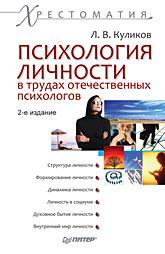 Книга Психология личности в трудах отечественных психологов. 2-е изд. Куликов