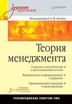 Книга Теория менеджмента: Учебник для вузов. Стандарт 3-го поколения. А.Лялин
