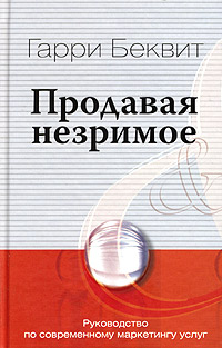 Книга Продавая незримое. Руководство по современному маркетингу услуг. 5-е изд. Беквит