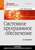 Книга Системное программное обеспечение: Учебник для вузов. 3-е изд. Молчанов