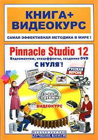 Книга Pinnacle Studio 12 с нуля! Видеомонтаж, спецэффекты, создание DVD с нуля!Книга + Видеокурс. Соколов (+CD)