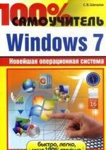 Книга 100% самоучитель. Windows 7. Шаталов
