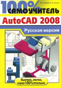 Книга 100% самоучитель  AutoCAD 2008. Русская версия. Сергеев