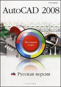 Книга AutoCAD 2008. Русская версия. Быстрый старт. Анохин