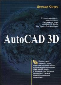Книга AutoCAD 3D. Омура (+CD)