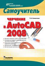 Книга Черчение в AutoCAD 2008. Самоучитель. Климачева