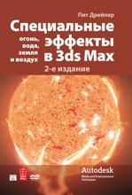 Книга Специальные эффекты в 3ds Max: огонь, вода, земля и воздух. 2-е изд. Дрейпер