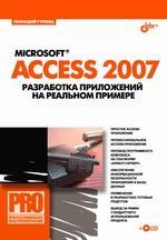 Книга Microsoft Access 2007. Разработка приложений на реальном примере. Гурвиц (+CD)