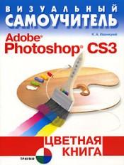 Книга Визуальный самоучитель Adobe Photoshop CS3. Цветная книга. Иваницкий