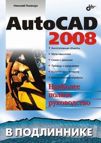 Книга AutoCAD 2008 в подлиннике. Полещук