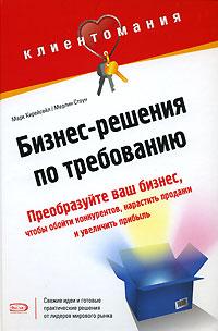 Книга Бизнес-решения по требованию. Кирейсейл