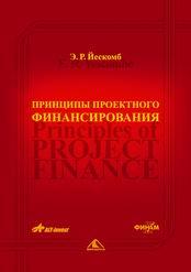 Книга Принципы проектного финансирования. Йескомб