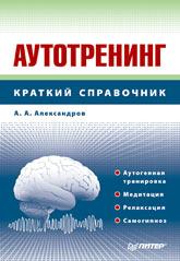 Книга Аутотренинг: Справочник. Александров