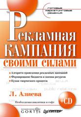 Книга Рекламная кампания своими силами. Готовые маркетинговые решения. Алиева (+CD)
