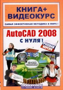 Книга AutoCAD 2008 с нуля! Русская версия. Владин (+CD-ROM)