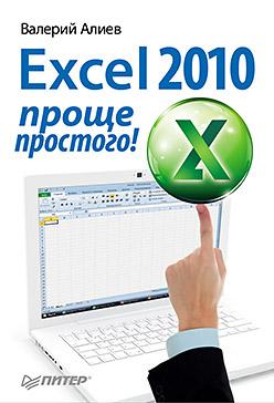 Excel 2010 – проще простого! Алиев