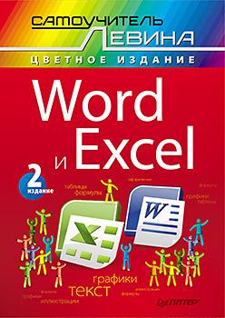 Word и Excel. Cамоучитель Левина в цвете. 2-е изд. Левин