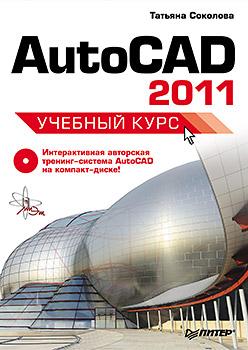 Книга AutoCAD 2011. Учебный курс (+CD).Соколова