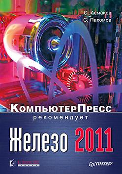 Железо 2011. КомпьютерПресс рекомендует. Асмаков