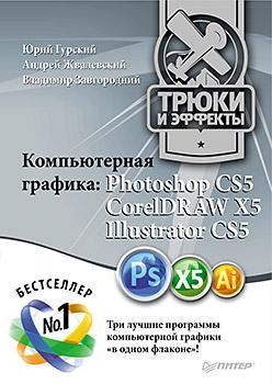 Книга Компьютерная графика: Photoshop CS5, CorelDRAW X5, Illustrator CS5. Трюки и эффекты.Гурский
