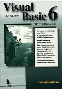 Книга Самоучитель Visual Basic 6. 3-е изд. Кузьменко