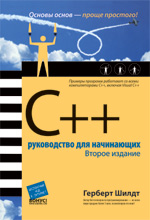 Книга C++ руководство для начинающих. 2-е изд. Герберт Шилдт