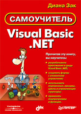 Книга Самоучитель Visual Basic.NET. Зак. Питер. 2003
