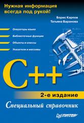 Купить Книга C++. Специальный справочник. 2-е изд. Карпов