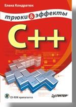 Книга C++. Трюки и эффекты. Кондратюк (+CD)
