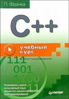 Книга C++. Учебный курс. Франка