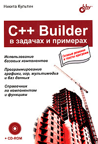 Книга C++Builder в задачах и примерах. Культин (+CD)