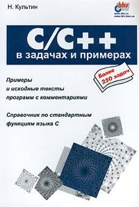 Купить Книга C/C++ в задачах и примерах. Культин