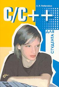 Книга C/C++ для студента. Побегайло