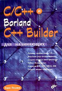 Книга C/C++ и Borland C++ Builder для начинающих. Пахомов